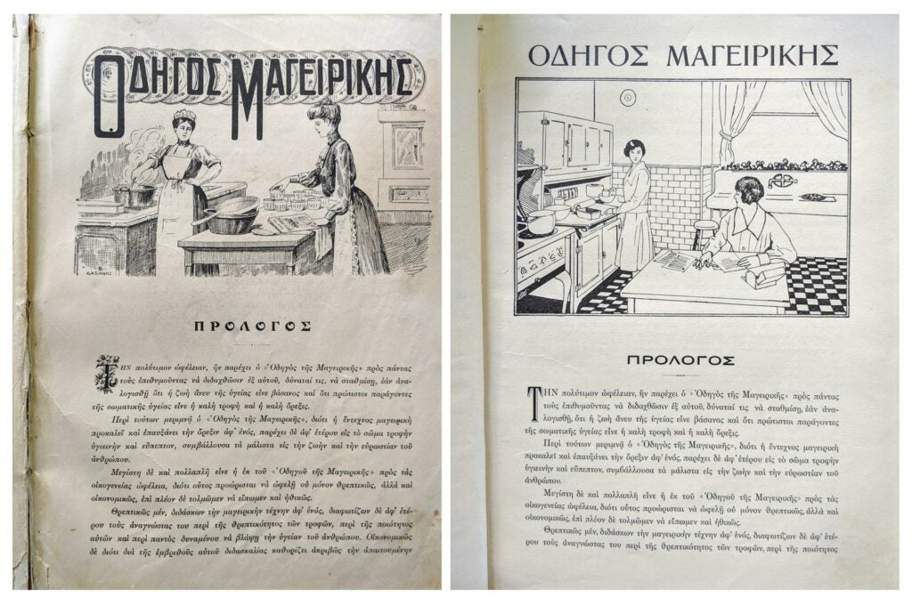 he third and tenth editions of Odigos Mageirikis