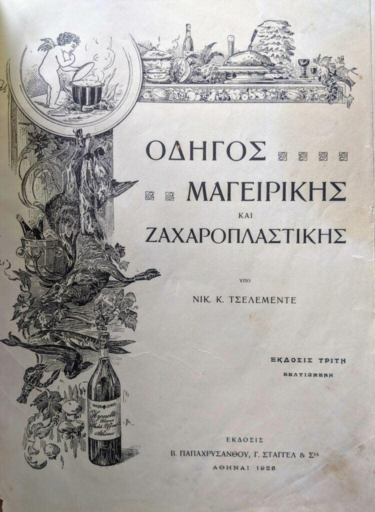 third edition of Nikolaos Tselementes's *Odigos Mageirikis*